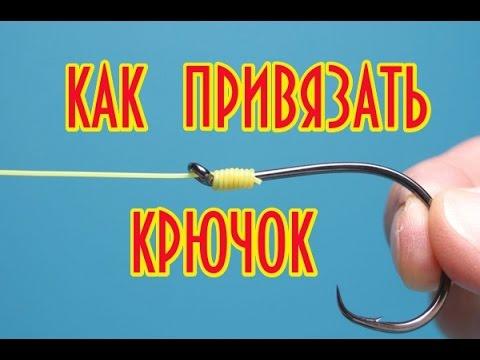 Как привязать крючок и вертлюжок ! Дедовский способ !