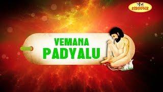 Vemana Padyalu with Lyrics | Yogi Vemana Telugu Quotes | Vemana Satakam | 02