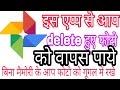 download lagu      How to backup photo and unlimited cloud storage  in google photo app hindi [urdu]    gratis