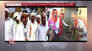 Kamdev Jatara Begins In Narnoor Mandal | Tribal Festival | Adilabad District