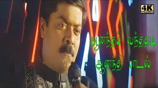 Anandham Vanthathadi Ananthi -Roja Malare  Tamil Mega Hit Song