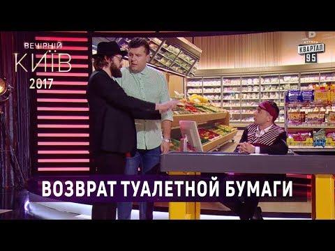 Возврат туалетной бумаги - Импровизация с Владимиром Зеленским и DZIDZIO