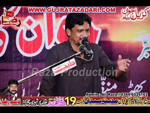 Zakir Dilbar Hussain | 19 Zilhaj 2019 | Madina Syedan Gujrat || Raza Production