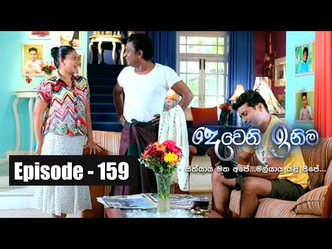 Deweni Inima |  Episode 159 14th September 2017