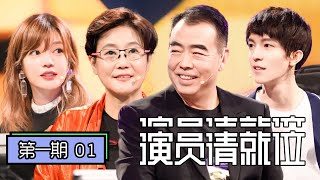 《演员请就位》完整版第1期:陈凯歌、李少红、赵薇、郭敬明为电影选角,50位实力演员同台飙戏