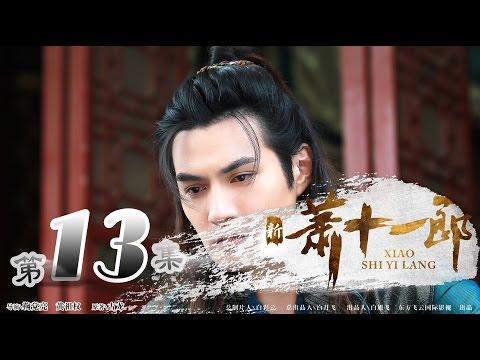 陸劇-新蕭十一郎-EP 13
