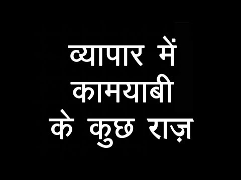 Business Success Secrets (Hindi)