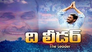 YS Jagan.. The Leader | జగన్.. ది లీడర్..! - Watch Exclusive