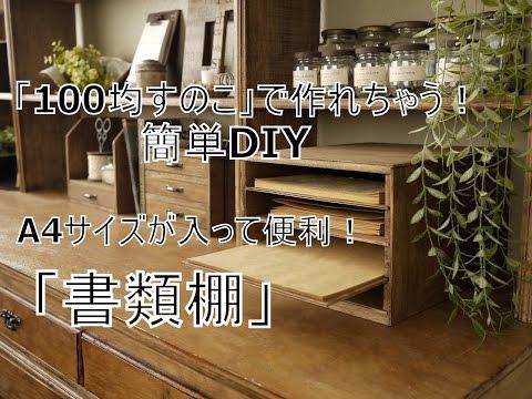 100均DIY・すのこ編・凄すぎる驚きのアイデア集