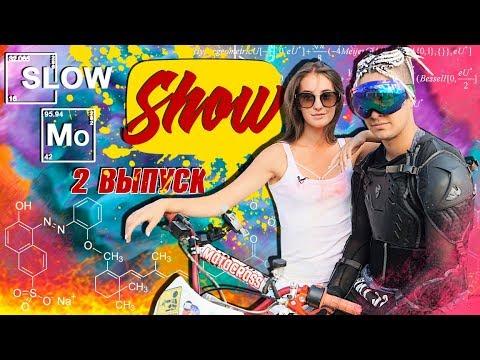 SLOW MO SHOW #2 || МЕНЯ ЗАКИДАЛИ КРАСКАМИ, БАЙКЕР НА ЗАДНЕМ КОЛЕСЕ || Vasilisa