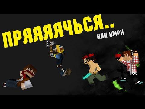 СПРЯЧЬСЯ ИЛИ УМРИ - Minecraft (Мини-Игра)
