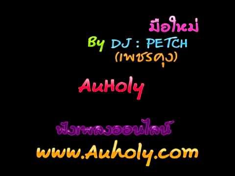 Don Omar-DJเพชร Mixเพลงavi