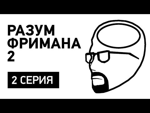Разум Фримана 2 — эпизод 2
