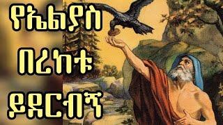 Ethiopian Orthodox Mezmur By Zemari Kibrom G/Kidan