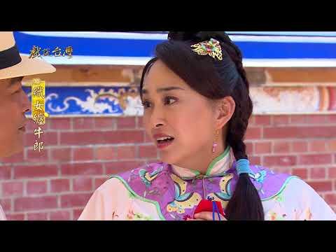 台劇-戲說台灣-織女纏牛郎