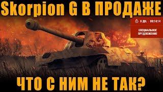 SKORPION G В ПРОДАЖЕ - ЧТО С НИМ НЕ ТАК? [ World of Tanks ]