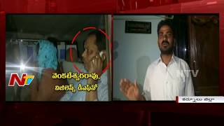 Kurnool District Vigilance DFO Venkateswara Rao Caught Red Handed in  Illicit Relationship
