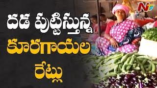 మండుతున్న కూరగాయలు..! || Summer Effect: Vegetables Price Hike In Telangana