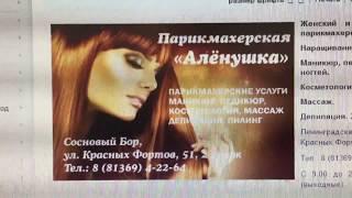 «Алёнушка» - парикмахерская в Сосновом Бору. Маникюр, педикюр, косметология, массаж, депиляция и т.д