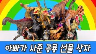 한국어ㅣ아빠가 사준 공룡 선물 상자 개봉하기, 공룡이름 외우기, 컬렉타 피규어ㅣ꼬꼬스토이