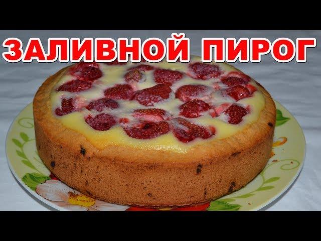 Пирог на кефире рецепты с сладкие с ягодами
