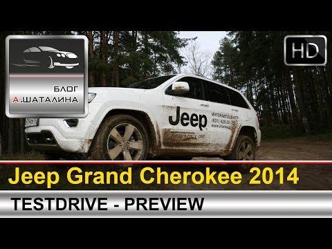 Тест-драйв Jeep Grand Cherokee 2014. Анонс