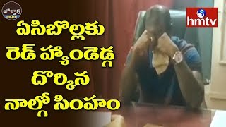 SI Caught Redhanded While Taking Bribe | Penumantra | Jordar News  | hmtv