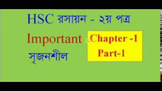 HSC Chemistry 2nd paper : chapter-1, Important CQ.(Bangla)