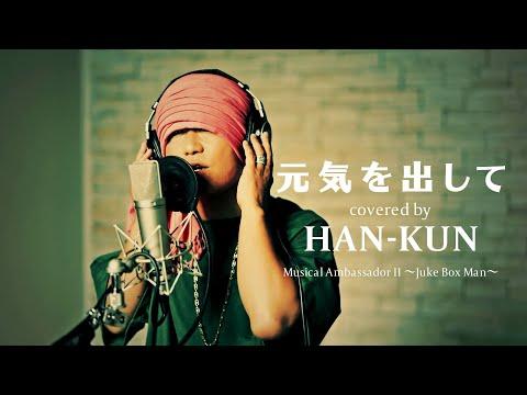 AUG.24 2021 | HAN-KUN - 「元気を出して」ティザー映像