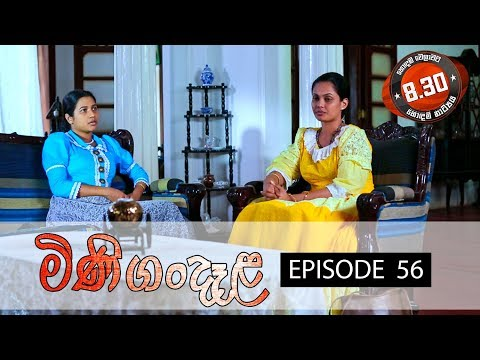 Minigandela | Episode 56 | Sirasa TV 27th August 2018 [HD]