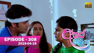 Ahas Maliga | Episode 308 | 2019-04-19