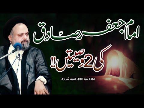 Imam Jafar Sadiq (a.s) Ki 2 Wasiyyatyn !! | Maulana Syed Akhlaq Hussain Sherazi | 4K