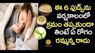 వర్షాకాలంలో పాటించవలసిన ఆరోగ్య చిట్కాలు   Health Tips For Rainy Season   Health Masters