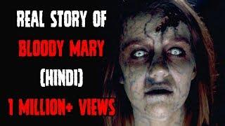 [Hindi] Bloody Mary Real Story In Hindi | खूनी मैरी की असली कहानी Real story of bloody Mary in Hindi