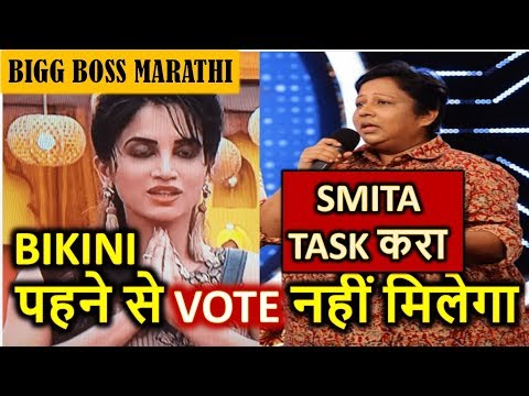 AARTI SOLANKI SUGGEST SMITA TO PLAY INDEPENDENTLY - BIKINI IS NOT GOOD STRATEGY | BIGG BOSS MARATHI