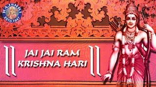 Jai Jai Ram Krishna Hari - Peaceful Mantra With Lyrics  | Popular Vitthal Dhun | Devotional Chant