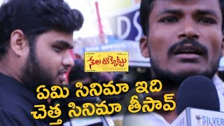 Nela Ticket Movie Public Talk | #Nelaticket Public Response | Ravi Teja | Malvika Sharma