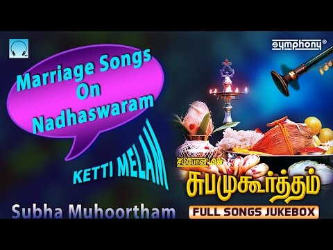 Nadhaswaram Marriage Music | Subha Muhurtham | Nadaswaram Thavil