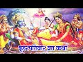 Brihaspativar Vrat Katha II गुरुवार व्रत कथा II Thursday Fast II Bhakti Bhajan Kirtan