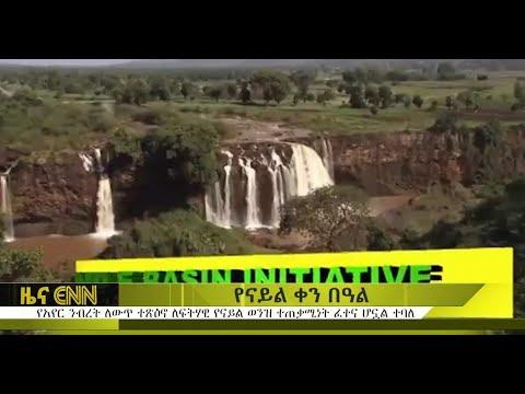 ENN : Environmental Change Impact on The Blue Nile River - የአየር ንብረት ለውጥ ተፅዕኖ ለፍትሀዊ የናይል ወንዝ ተጠቃሚነት