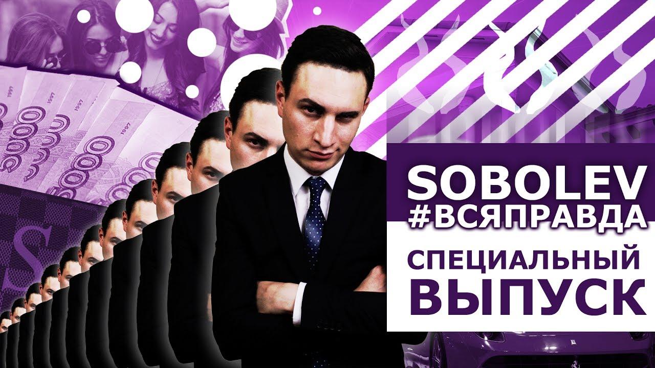 СОБОЛЕВ. ПАРОДИЯ #4