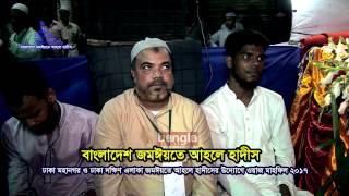 Bangla Waz Jomiyote Ahle Hadis Waj Mahfil 2017 by Shaikh Shamsur Rahman, Ahshan Ullah, Abdun Nur,...