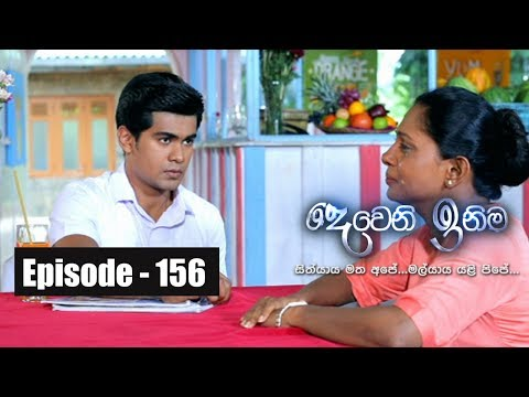 Deweni Inima | Episode 156 11th September 2017
