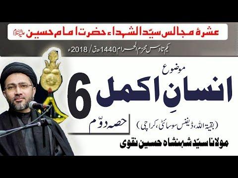 6th Majlis-e-Aza: Topic: Insan Akmal (Part-2) by Allama Shahenshah Hussain Naqvi