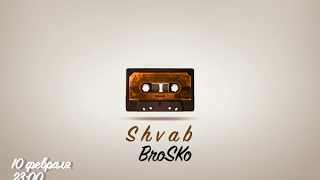 Shvab ft. David ft. Klevtsevich (BroSKo) - В тихом омуте