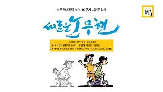 [유시민의 알릴레오 20회] [노무현대통령 서거 10주기 시민문화제-서울] '새로운 노무현'