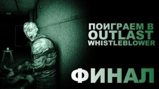 "(Lester) OutLast: WhistleBlower #6 - ""Финал игры"""