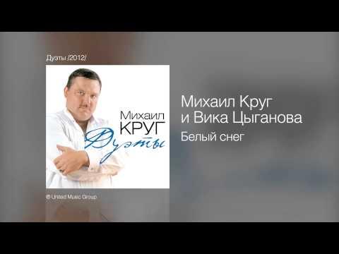 Михаил Круг и Вика Цыганова - Белый снег - Дуэты /2012/