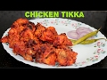 Chicken Tikka | Chicken Tikka in Microwave Oven