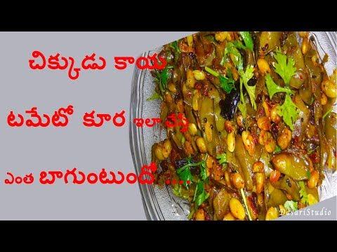 చిక్కుడు కాయ టమేటో కూర ఇలా చేస్తే ఎంత బాగుంటుందో How to  prepare chikkudukaya Tomato curry in Telugu